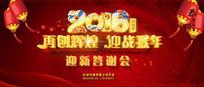 公司新年酒会背景海报