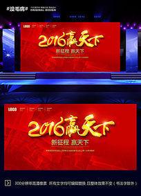 2016红色新年科技企业年会背景设计