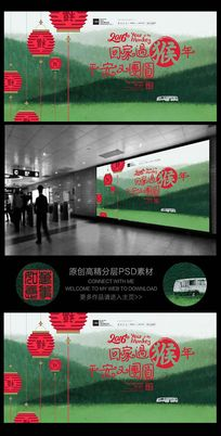 猴年春节回家过年春运宣传海报
