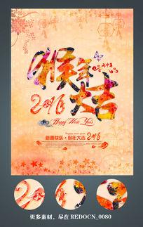 黄色色猴年大吉2016温暖竖版海报
