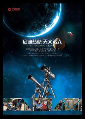 简洁创意科技天文望远镜产品海报设计