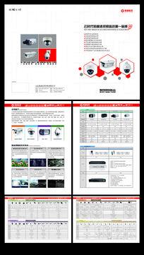 简洁科技监控安防创意折页设计