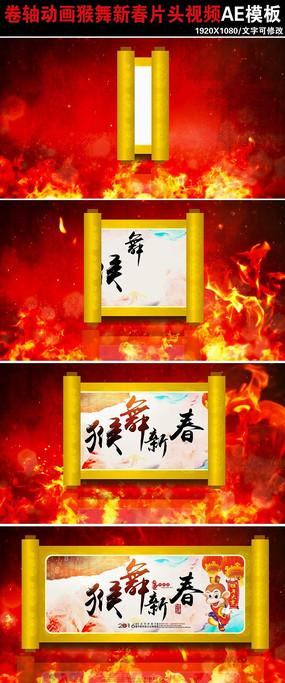 卷轴动画2016年猴舞新春视频片头ae模板下载