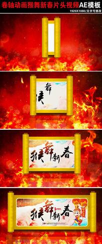 卷轴动画2016年猴舞新春视频片头ae模板下载 aep