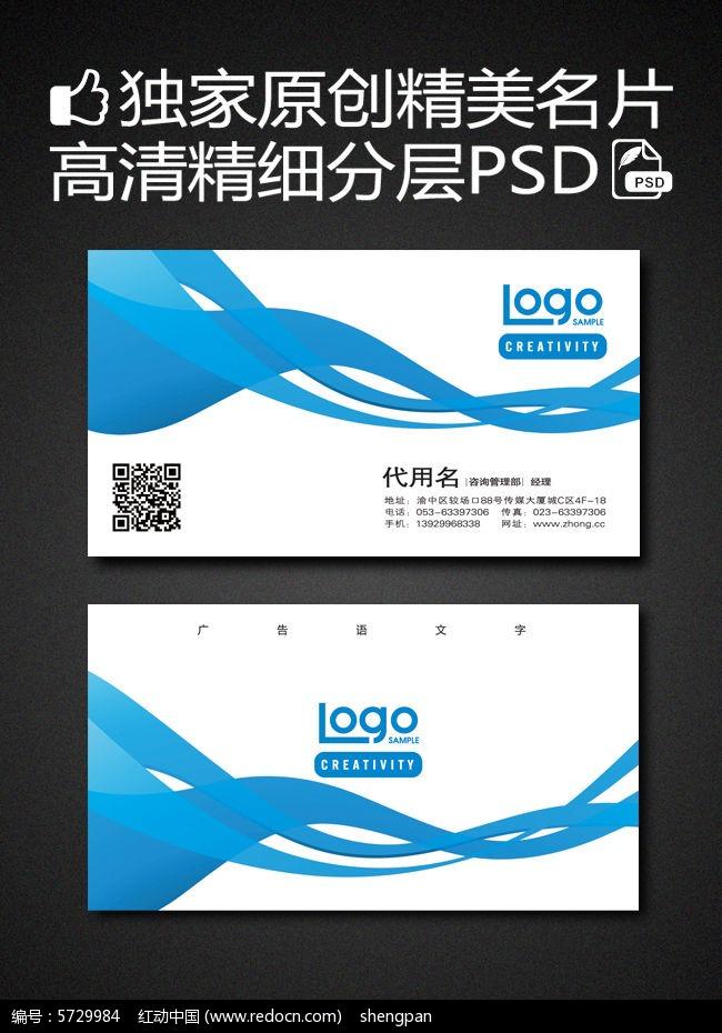 蓝色动感线条广告业名片图片