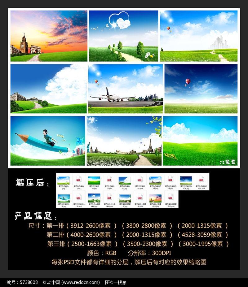 蓝天白云蓝色背景海报设计图图片