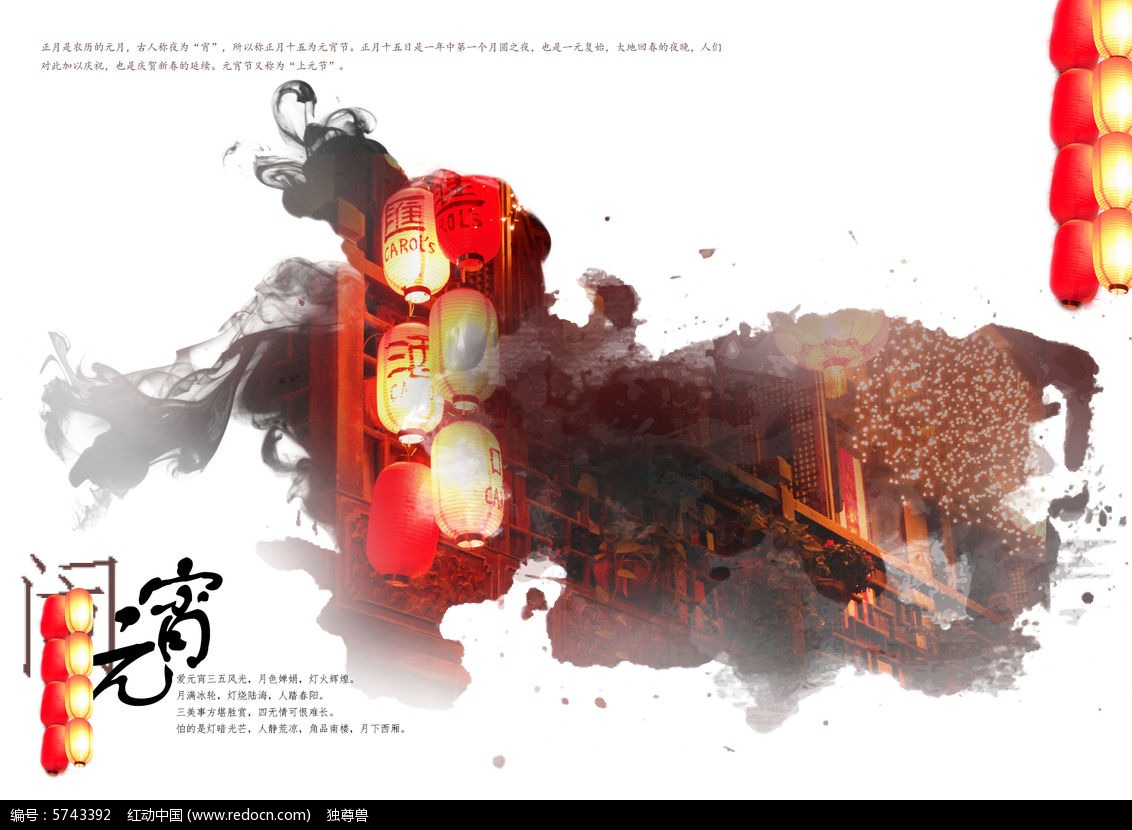 闹元宵水墨古风海报PSD素材下载 元宵节设计图片图片