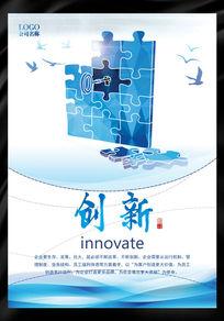企业文化创新展板设计