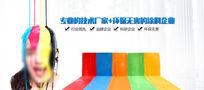 涂料公司网站banner图 PSD