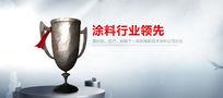 涂料企业文化网站banner