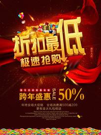 新年节日优惠海报