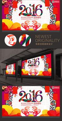 喜庆2016猴年促销海报