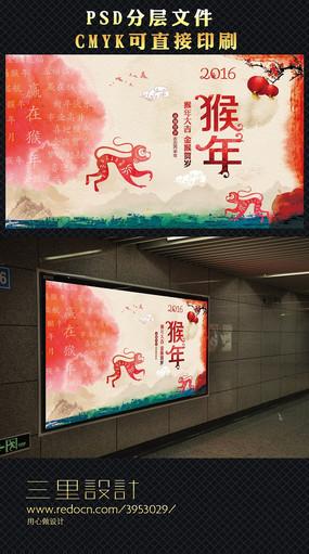 中国风2016猴年宣传活动展板设计