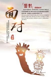 中国风企业文化励志漫画展板