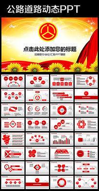 中国公路交通管理2016年工作计划PPT