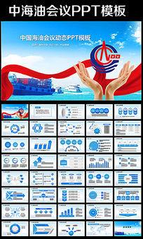 中海油中石油总公司2016新年计划PPT
