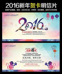 钻石风2016年猴年新年春节贺卡明信片