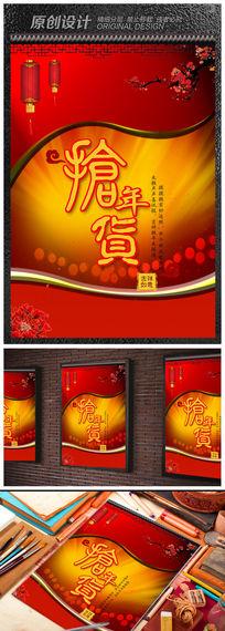 2016猴年春节抢年货商城促销海报