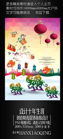 2016猴年促销海报设计