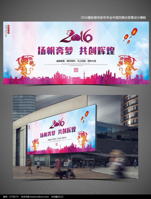 2016猴年海报员工总结大会年终会议舞台背景