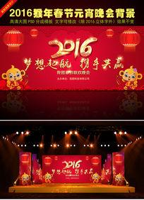 2016猴年梦想起航 携手共赢春节晚会背景