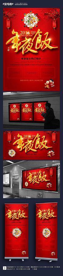 2016猴年年夜饭海报设计