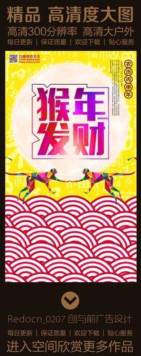 创意猴年促销海报