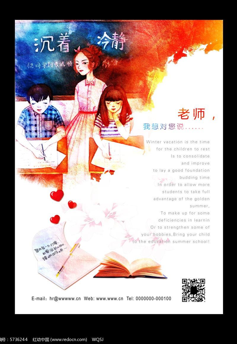 创意手绘风格教师节宣传海报