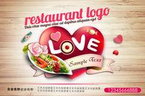 情人节美食主题海报