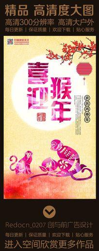喜迎猴年促销海报