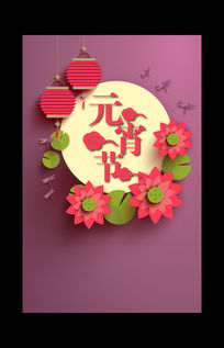 元宵节猴年海报