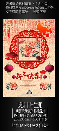 中国风2016猴年新年促销海报设计