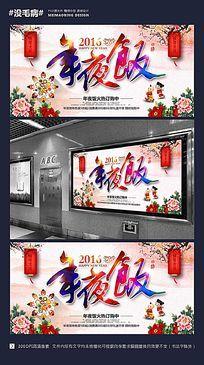 中国风彩墨2016猴年年夜饭海报设计