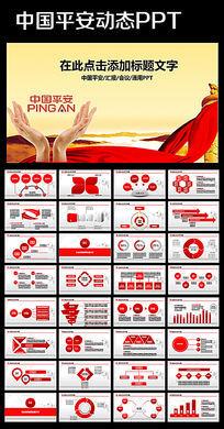 2016扁平化中国平安保险动态ppt模板