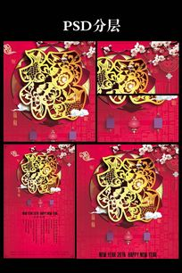 2016创意剪纸中国风猴年新年春节海报设计