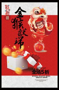 2016春节金猴献瑞海报