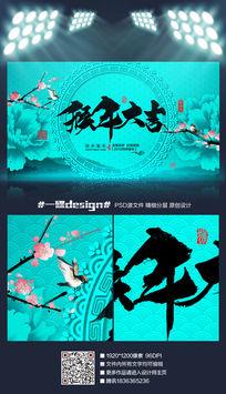 2016猴年春节中国风年会背景展板