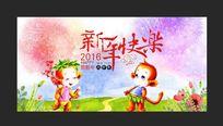 2016新年快乐卡通背景