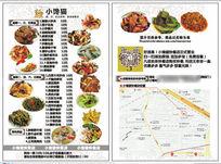 CDR饮食宣传单文件