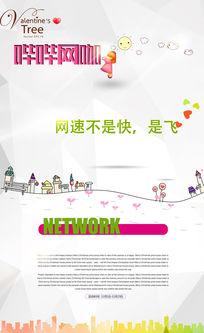 白色简约网咖宣传海报