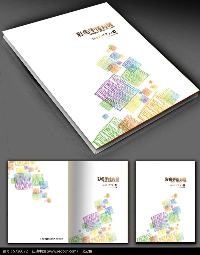 彩色手绘封面psd素材下载