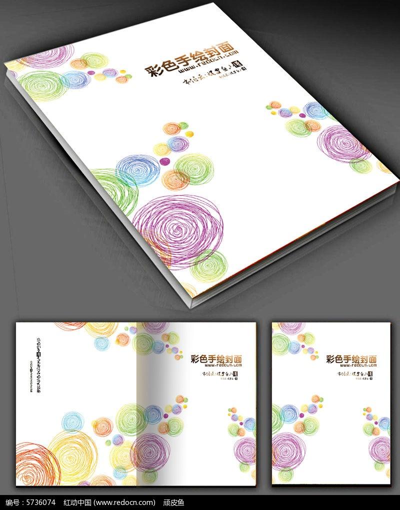 彩色圆圈手绘封面psd素材下载