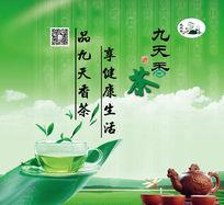 茶叶海报模板