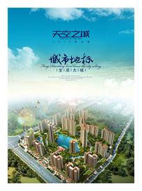 城市地标鸟瞰图生活大城房地产广告