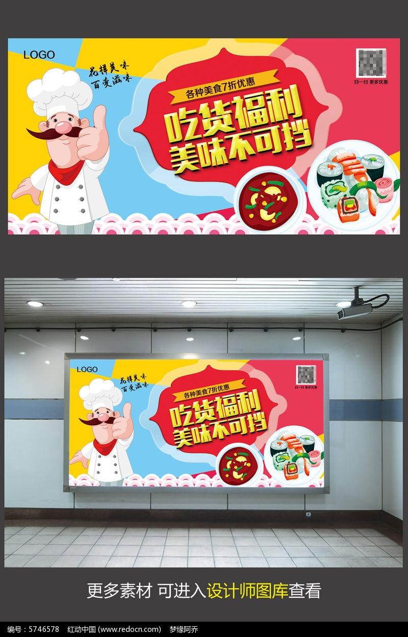 原创设计稿 海报设计/宣传单/广告牌 海报设计 吃货福利美食餐饮海报图片