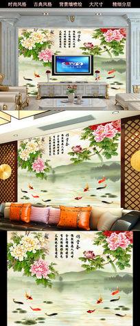 大理石锦堂春富贵牡丹中式客厅背景墙