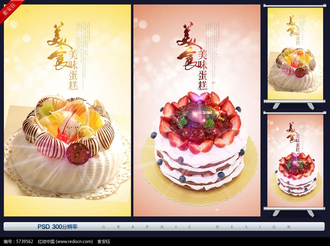 蛋糕广告psd素材下载_菜单|菜谱设计图片