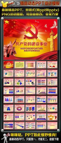 党委政府工作汇报PPT设计模板