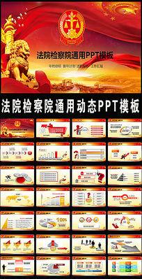 大气人民法院法厅检察院通用政府2016年工作总结计划PPT报告
