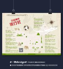 地图版旅行社宣传单页